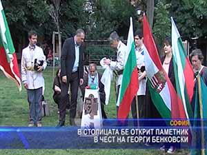 В столицата бе открит паметник в чест на Георги Бенковски