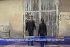 Половин година казаните за ракия стоят затворени