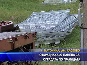 Откраднаха 20 панела за оградата по границата