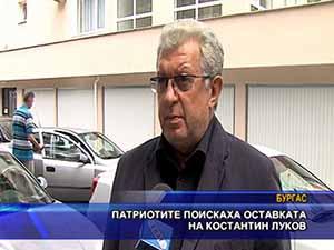 Патриотите поискаха оставката на Костантин Луков
