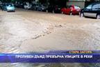Проливен дъжд превърна улиците в реки