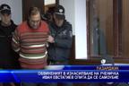 Обвиненият в изнасилване на ученичка Иван Евстатиев опита да се самоубие