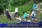 Доброволци помагат на археолози