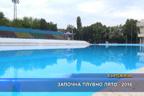 Започна плувно лято - 2016
