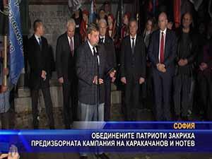 Обединените патриоти закриха предизборната кампания на Каракачанов и Нотев
