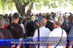 Протест на ракиджиите блокира шосе Е 79