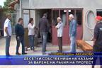 Десетки собственици на казани за варене на ракия на протест