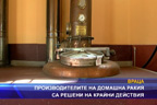 Производителите на домашна ракия са решени на крайни действия