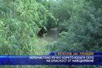 Непочистено речно корито излага село на опасност от наводняване