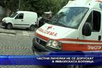 Частни линейки не се допускат в Ямболската болница