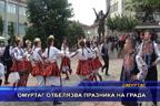 Омуртаг отбелязва празника на града