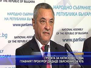 Групата за натиск настоява главният прокурор да даде обяснение за КТБ