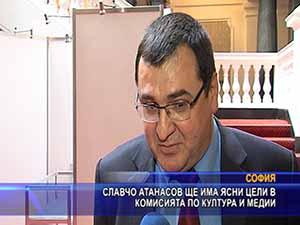 Славчо Атанасов ще има ясни цели в комисията по култура и медии