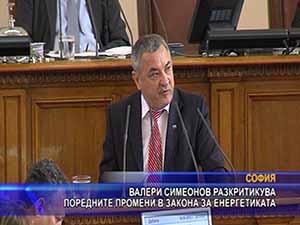 Валери Симеонов разкритикува поредните промени в закона за енергетиката
