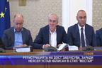 """Регистрацията на ДОСТ забуксува, заради неясен устав написан в стил """"Местан"""""""