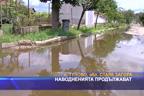 Наводненията продължават