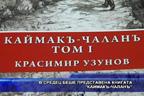 """В Средец беше представена книгата""""Каймакъ-Чаланъ"""""""