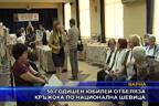 50-годишен юбилей отбеляза кръжока по национална шевица