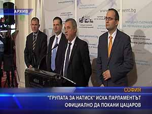 """""""Групата за натиск"""" иска парламентът официално да покани Цацаров"""