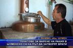 Пунктове за варене на ракия в Шуменско са на път да затворят врати