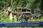 Още български села се обезлюдяват