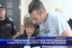 Апелативният съд остави в ареста обвинения в убийството на родителите си Венцислав Караджов