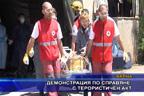 Демонстрация по справяне с терористичен акт