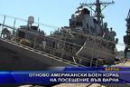 Отново американски боен кораб на посещение във Варна