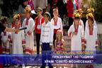 """Празнуват 140 години храм """"Свето Възнесение Господне"""""""