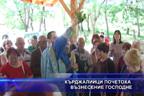 Кърджалийци почетоха Възнесение Господне