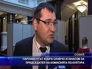 Парламентът избра Славчо Атанасов за председател на комисията по култура