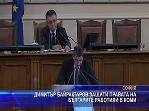 Димитър Байрактаров защити правата на българите работили в Коми