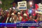 Турски капризи и скандали на траурната церемония в САЩ