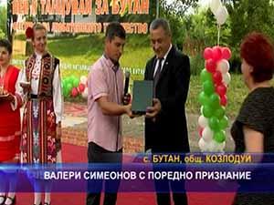 Валери Симеонов с поредно признание