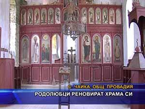 Родолюбци реновират храма си