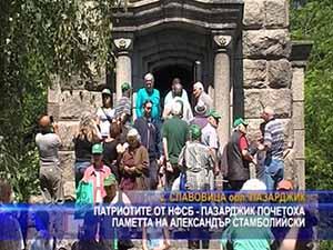 Патриотите от НФСБ - Пазарджик почетоха паметта на Александър Стамболийски
