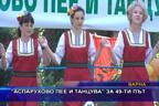 """""""Аспарухово пее и танцува"""" за 49-ти път"""