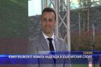 Емил Вълков е новата надежда в българския спорт
