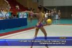 """Турнир по художествена гимнастика """"Приятели на Бургас"""""""