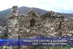 Областите Смолян и Кърджали със 17 обезлюдели села