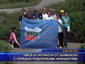 НФСБ и патриоти от Шуменско с поредна родолюбива инициатива