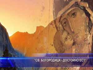 """""""Св. богородица - Достойно ест"""""""