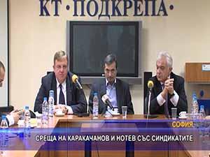 Среща на Каракачанов и Нотев със синдикатите