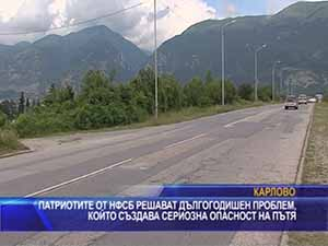 Патриотите от НФСБ решават дългогодишен проблем, който създава сериозна опасност на пътя