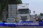 Шофьори на тежкотоварни камиони сигнализираха, че полицията ги спира избирателно