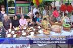 Производители на череши се събраха на традиционен празник