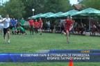В Северния парк в столицата се проведоха вторите патриотични игри