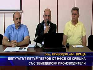 Депутатът Петър Петров от НФСБ се срещна със земеделски производители