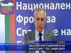"""НФСБ против събирането на такса """"Смет"""" със задна дата"""