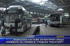 """Въведоха система за контрол срещу кражбите на гориво в """"Градски транспорт"""""""